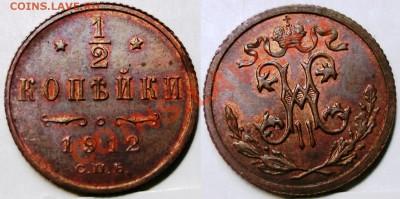 10 в 22:22 мск - 1_2 коп 1912