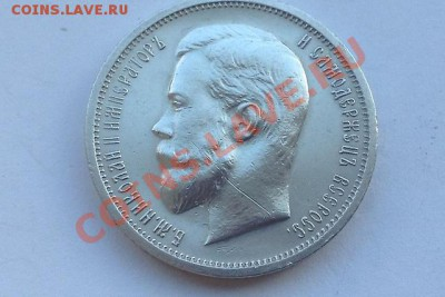 50 копеек 1913 ВС 1 рубль 1898 АГ помощь в оценке - 1380077657706_bulletin