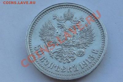 50 копеек 1913 ВС 1 рубль 1898 АГ помощь в оценке - 1380077665440_bulletin