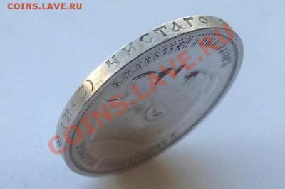 50 копеек 1913 ВС 1 рубль 1898 АГ помощь в оценке - 1380077687543_bulletin
