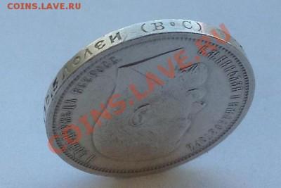 50 копеек 1913 ВС 1 рубль 1898 АГ помощь в оценке - 1380077711895_bulletin