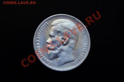 50 копеек 1913 ВС 1 рубль 1898 АГ помощь в оценке - 1380085146938_bulletin