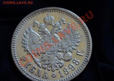 50 копеек 1913 ВС 1 рубль 1898 АГ помощь в оценке - 1380085205002_bulletin