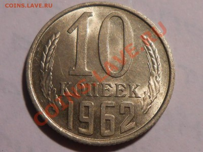 10 копеек 1962 штемпельный блеск  01.10.13 в 22:20 - RSCN5283[1].JPG