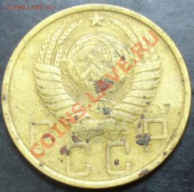 5 коп.1950 года до 22-00 02.10.13 года - DSC01166.JPG