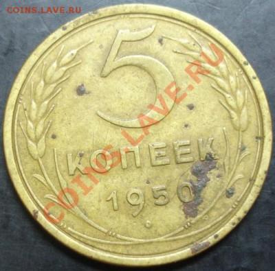 5 коп.1950 года до 22-00 02.10.13 года - DSC01165.JPG