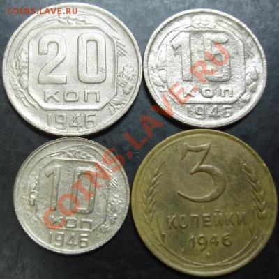 3,10,15,20 коп.1946 года до 22-00 02.10.13 года - DSC01169.JPG