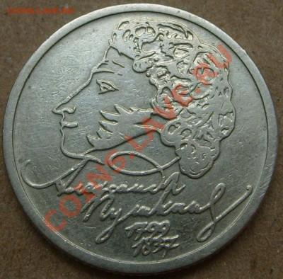 """1 рубль 1999 года """"Пушкин"""". - S7301727.JPG"""