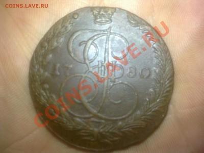 5 копеек Екатерины II, 1780, 1772 года Е.М. до 1.10.2013 - Фото1193[1]