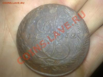 5 копеек Екатерины II, 1780, 1772 года Е.М. до 1.10.2013 - Фото1197[1]