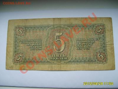 СССР,5 РУБЛЕЙ 1938 !!до 01.10.2013 - S6000765.JPG