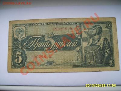СССР,5 РУБЛЕЙ 1938 !!до 01.10.2013 - S6000764.JPG