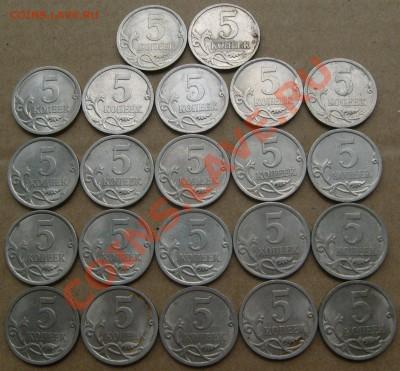 5 копеек 2009 года СП (21 шт.)+5 копеек 2009 года М (1 шт.). - S7301749.JPG