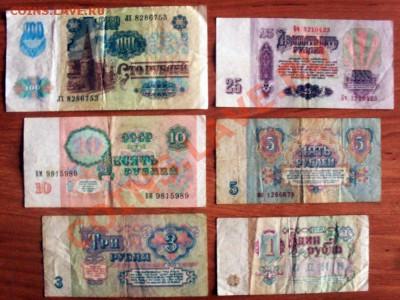 Боны СССР 100, 25, 10, 5, 3, 1 руб. до 03.10.2013 21.00 мск - SAM_1235нн