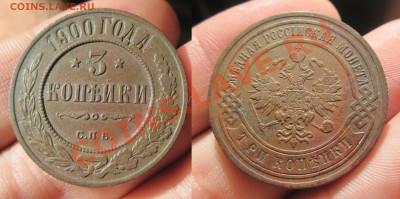 Продажа монет Царской России и СССР - IMG_6290.JPG