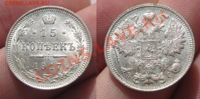Продажа монет Царской России и СССР - IMG_6228.JPG
