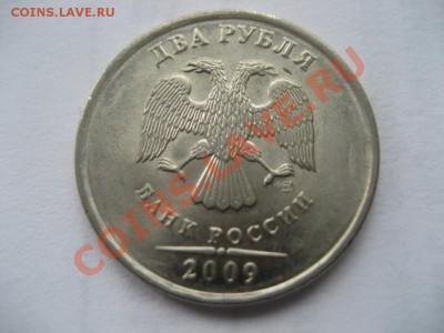 2 рубля 2009г. СПМД-раскол - монеты 460