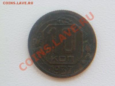 10 копеек 1937 года - P1030966.JPG