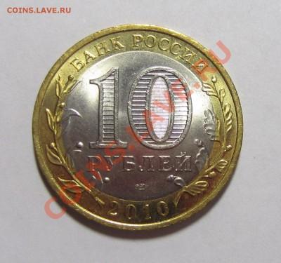 ПЕРМСКИЙ КРАЙ 2010 ИЗ МЕШКА ОДНА (НЕ ДОРОГО) - IMG_2958.JPG