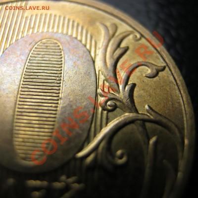10 рублей 2012 года шт. 1.23 по Ю.К. до 29.09.2013 - 003
