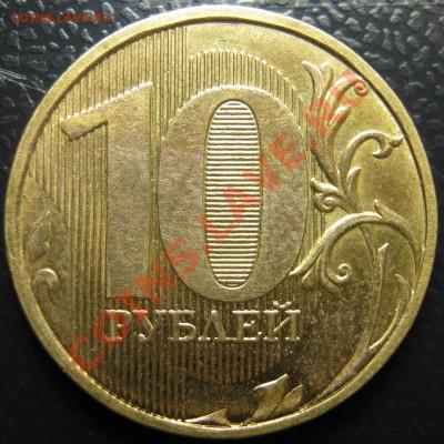 10 рублей 2012 года шт. 1.23 по Ю.К. до 29.09.2013 - 001
