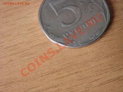 5 рублей 1998 г. Брак или рукоблуд? - DSC00229.JPG