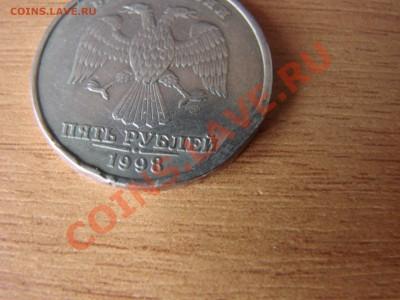5 рублей 1998 г. Брак или рукоблуд? - DSC00236.JPG