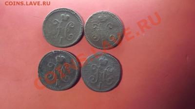 1 коп.серебром 1844,43,41 ЕМ 1846 СМ - Изображение 4900