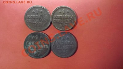 1 коп.серебром 1844,43,41 ЕМ 1846 СМ - Изображение 4901