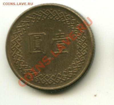 1 юаньТайвань до 01.10.2013 22-00мск - тайвань