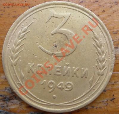 3 копейки 1949, шт. 2.2. - 3 копейки 1949 номинал.JPG
