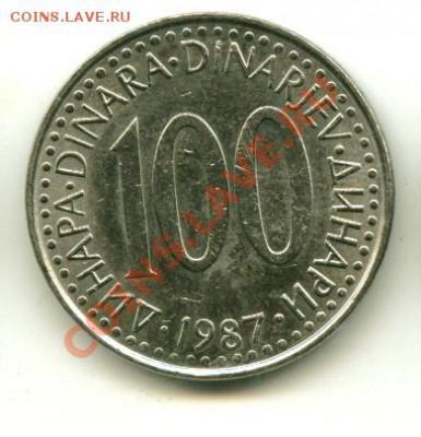 100 динаров Югославия в блеске до 01.10.2013 22-00мск - юг