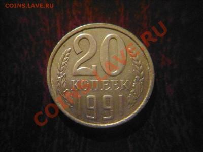 20 копеек 1991 л шт.3.3 до 03.09 21.00 мск - Фото01002