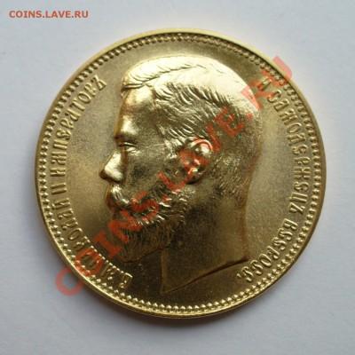37 рублей 50 копеек 1902 рестрайк позолота до 3.10 в 22.00 м - P1120817.JPG