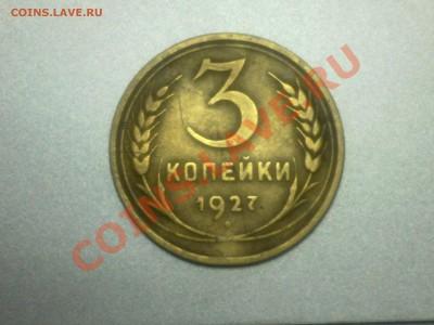 3 копейки 1927 года - 28092013296