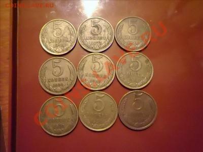 5 копеек 1976,77,78,80,81,82,88,90,91л. до 03.09 21.00 - Фото01001