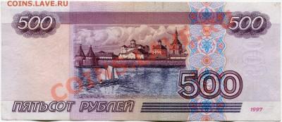 500 рублей 1997 года без модификации до 3.10.13г. в 22.00 - 2013-09-28 17-27-22_0023