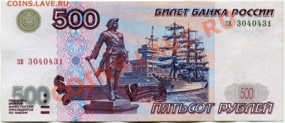 500 рублей 1997 года без модификации до 3.10.13г. в 22.00 - 2013-09-28 17-28-54_0024