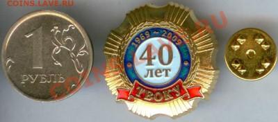 Знак 40 лет ТВОКУ до 21.00 по Москве  03.10.2013 - ТВОКУ