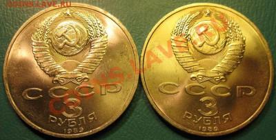 Две  МЕШКОВЫЕ  трехрублевые монеты «Землетрясение в Армении - IMG_3161