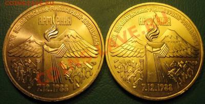 Две  МЕШКОВЫЕ  трехрублевые монеты «Землетрясение в Армении - IMG_3160