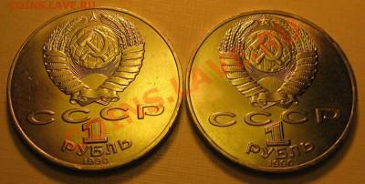 ДВА МЕШКОВЫХ памятных рубля  «А.П. Чехов» - IMG_3327