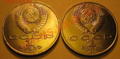 ДВА МЕШКОВЫХ памятных рубля  «К.Э.Циолковский», лот 227С 2х1 - IMG_3342