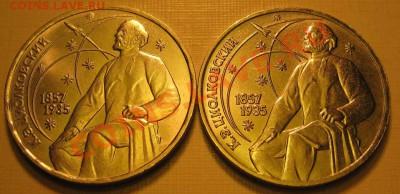 ДВА МЕШКОВЫХ памятных рубля  «К.Э.Циолковский», лот 227С 2х1 - IMG_3341