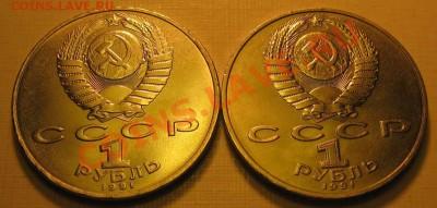 ДВА МЕШКОВЫХ памятных рубля  «Низами Гянджеви», лот 228С 2х1 - IMG_3329