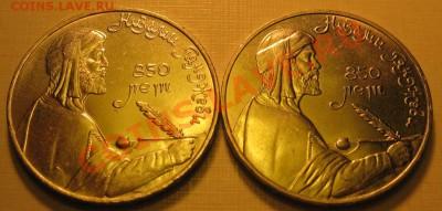 ДВА МЕШКОВЫХ памятных рубля  «Низами Гянджеви», лот 228С 2х1 - IMG_3328