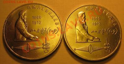 ДВА МЕШКОВЫХ памятных рубля  «П.Н. Лебедев» - IMG_3336