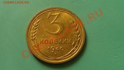 3 коп.1940 Узлы - IMAG1485