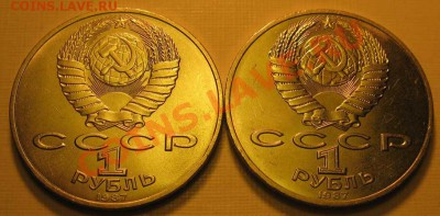 Пара  МЕШКОВЫХ  памятных рублей  «Бородино»,    лот 231С 2х1 - IMG_3321