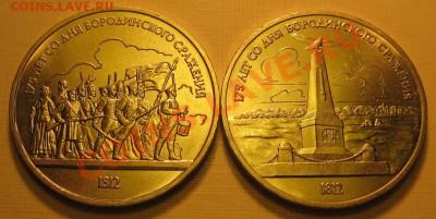 Пара  МЕШКОВЫХ  памятных рублей  «Бородино»,    лот 231С 2х1 - IMG_3320